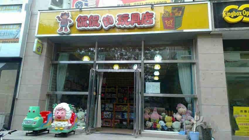 招远侃侃玩具店
