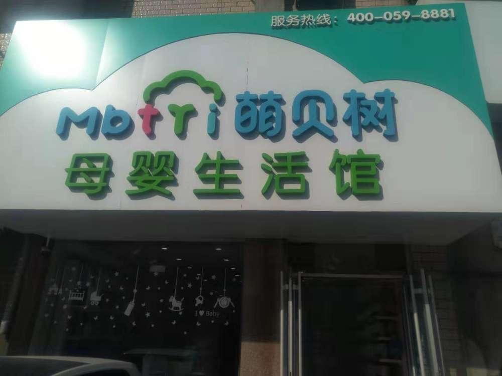 招远萌贝树母婴生活馆